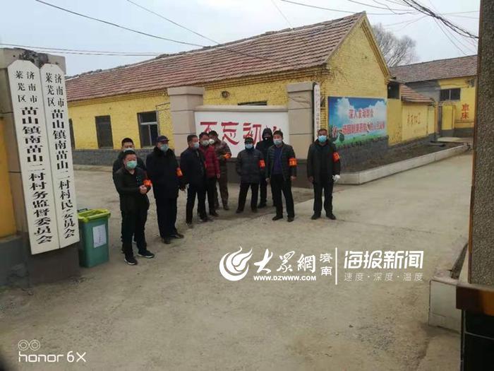 莱芜区苗山二村:抗击疫情 我们在行动