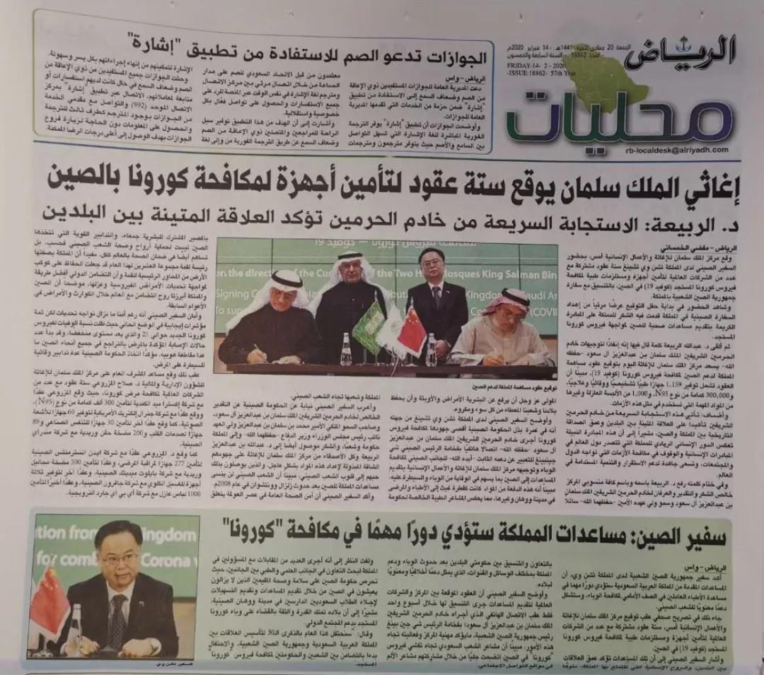 沙特全力支持中国战疫 网友:疫情后想去武汉看看