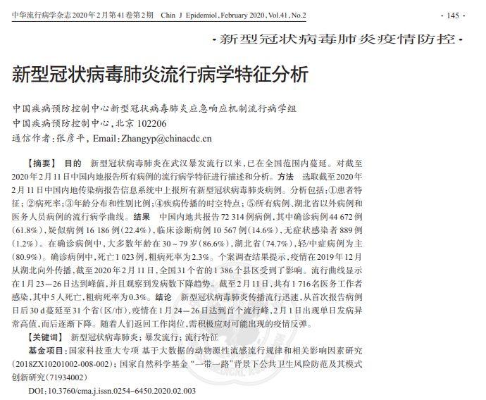 中国疾控中心重磅论文:1月11-20日感染者数量暴增图片