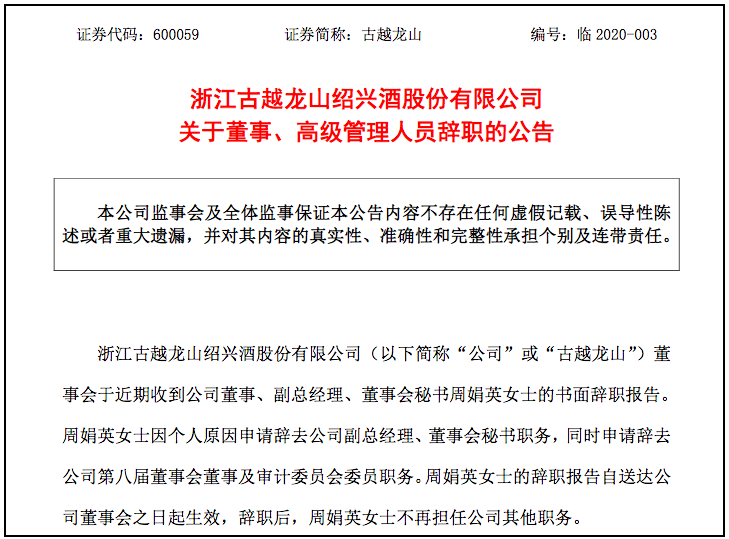 广告费再涨两成仍未刺激收入,古越龙山总经理、副总相继离职