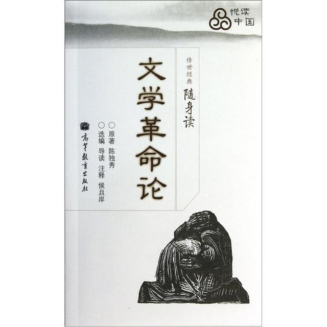 1917年2月18日 陈独秀发表《文学革命论》,倡导文学革命