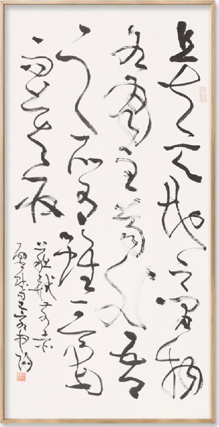 云上观展,墨海徜徉,回味海派书法名家笔下那些历经岁月淬炼的名篇名句