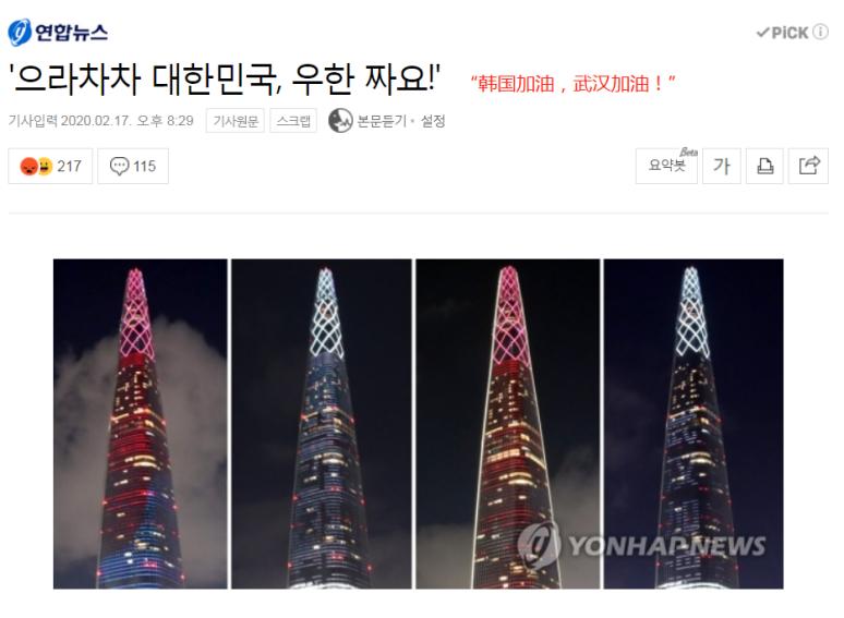韩国555米最高大楼打出中文字幕:武汉加油