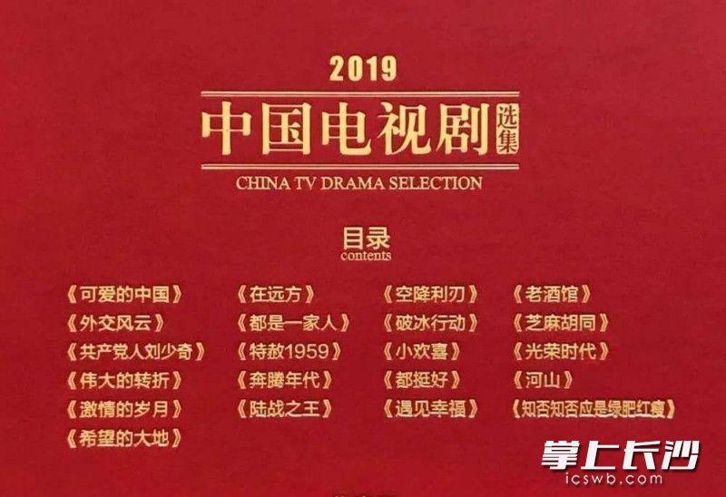长沙文艺创作再创佳绩!《共产党人刘少奇》《伟大的转折》入选2019中国电视剧选集