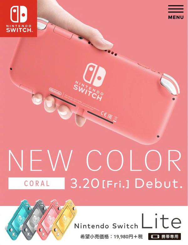 珊瑚粉!任天堂推出Switch Lite
