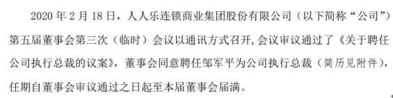*ST人乐聘任邹军平为公司执行总裁