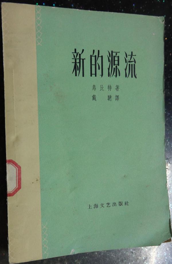 纪念翻译家戴骢:在金玫瑰丛中远行的骑兵军