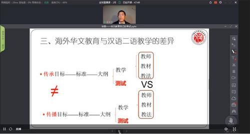 暨南大学王汉卫老师分享直播课程《华测》