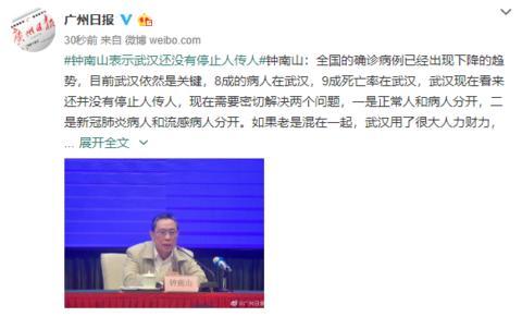 钟南山:武汉还没有停止人传人图片