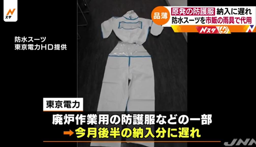 福岛第一核电站防水服短缺 东电公司急用雨具替代
