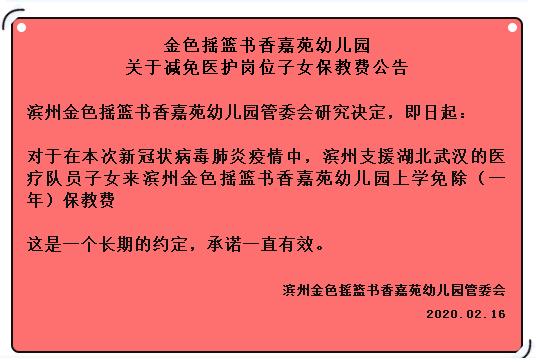 滨州金色摇篮书香嘉苑幼儿园:免除援鄂医疗队子女一年保教费