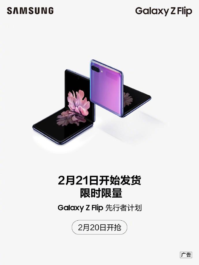 官宣:三星Galaxy Z Flip折叠屏国行2月20日限量开抢S码