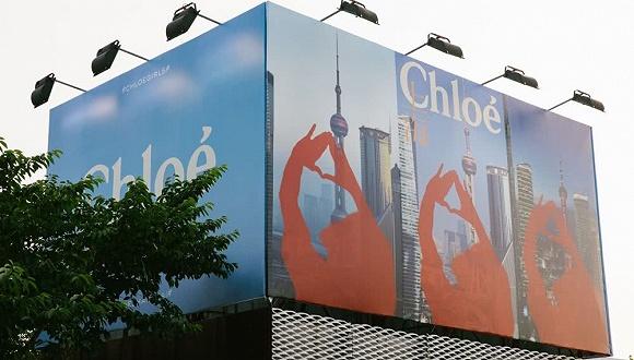 快看 |因业绩不理想,Chloé又要更换创意总监?