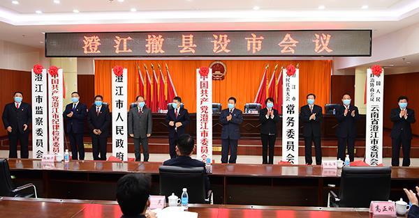 云南澄江撤县设市正式挂牌图片