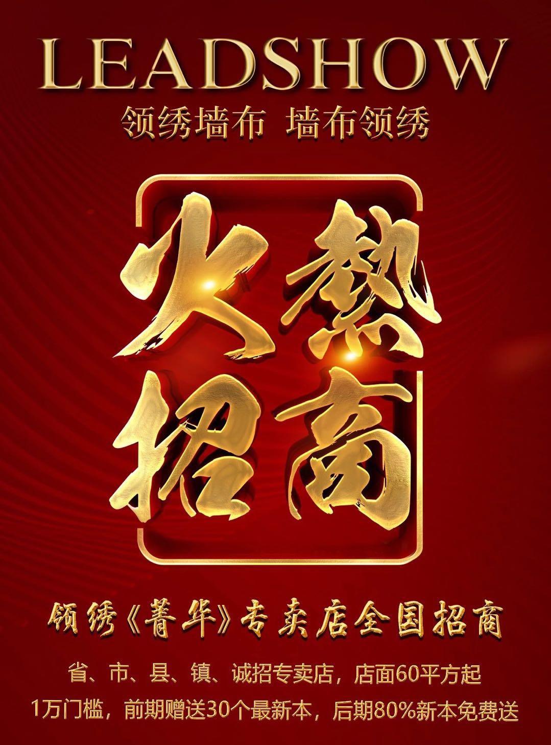 【新浪观点】菁华线上招商400家 背后谁在操盘?