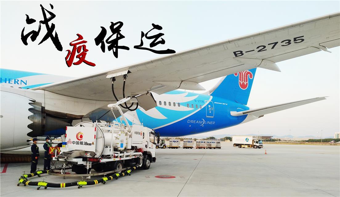 中国航油全力支援保障疫情防控阻击战