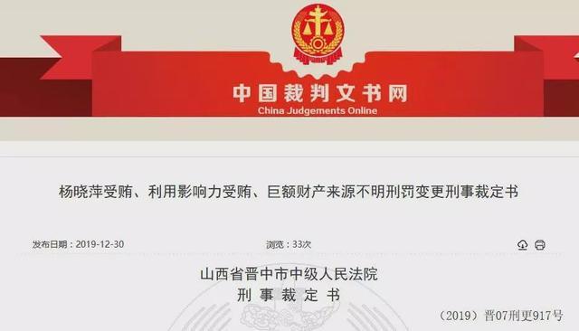 """""""女地下组织部长""""、县委书记情妇杨晓萍再获减刑"""