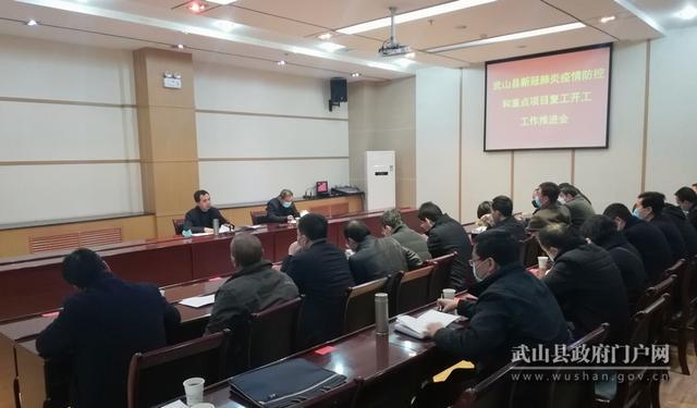 武山县召开新冠肺炎疫情防控和重点项目复工开工工作推进会