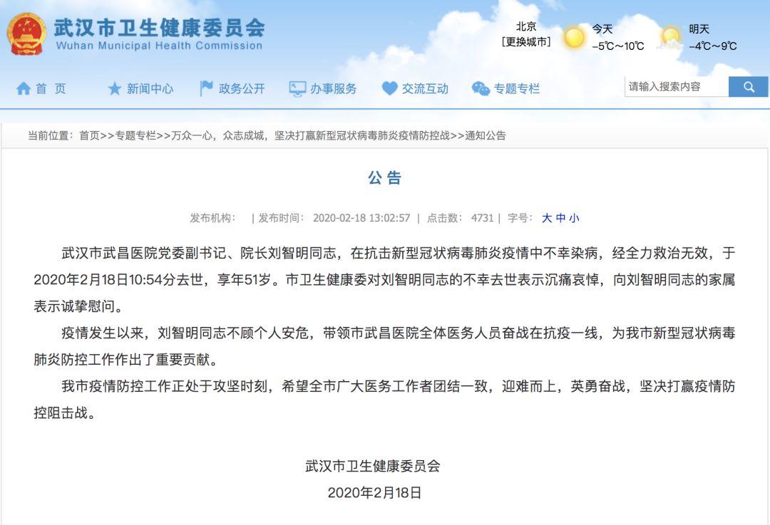 【宝宝计划】的宝宝计划武昌医院院长曾给妻子留下这图片