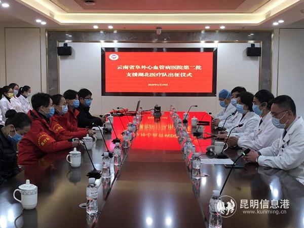 云南省阜外心血管病医院第二批援助湖北武汉医疗队今日出征