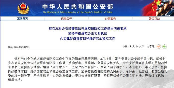 公安部:民警依法开展疫情防控工作 严禁过度执法图片