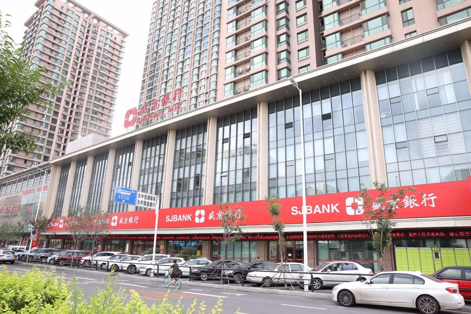 盛京银行多措并举助力疫情防控