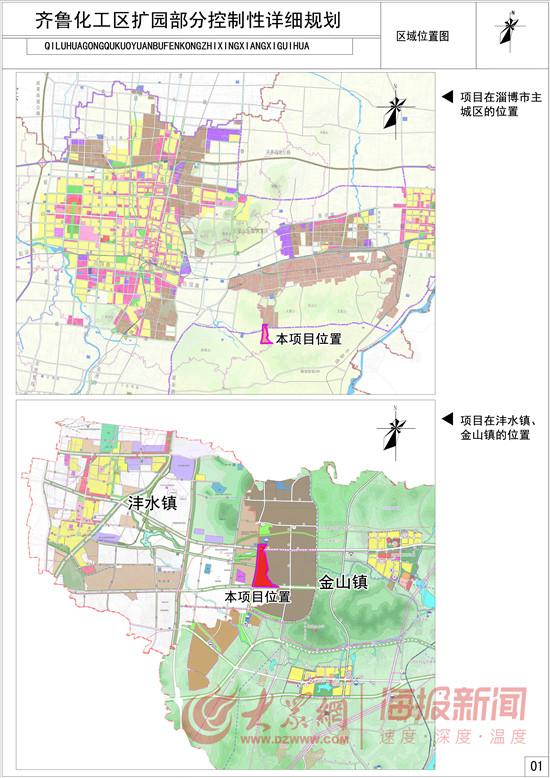总用地55.79公顷 淄博发布齐鲁化工区扩园详细规划