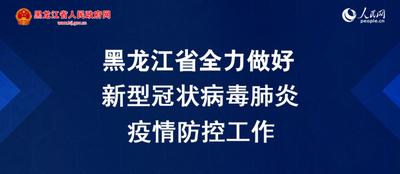 龙煤集团七台河公司复工复产平稳有序 保证疫情期间能源供应