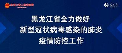 """黑龙江:""""六项举措""""保障疫情防控期间高校毕业生稳就业"""