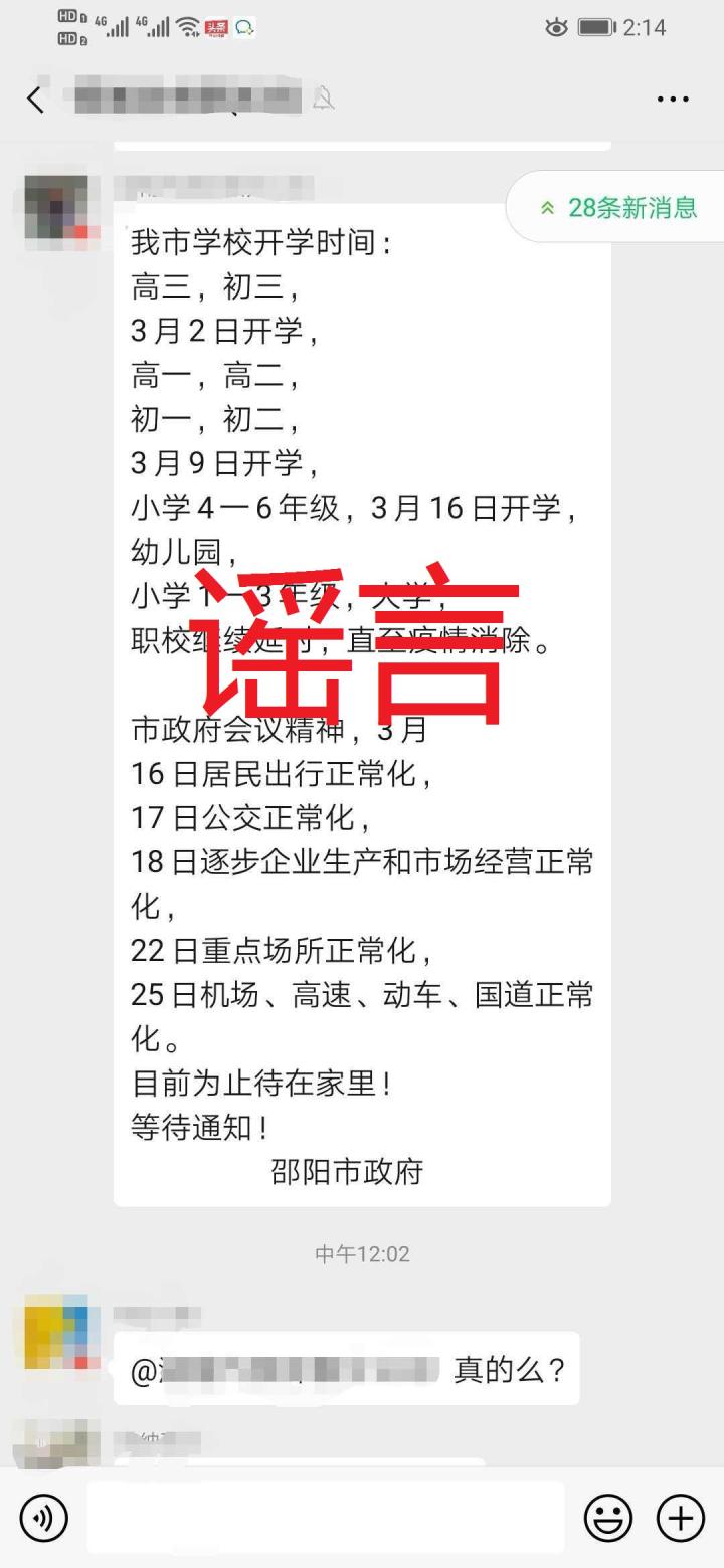 """【辟谣侠盟】邵阳市委网信办:微信圈群传播的""""我市学校开学时间""""消息是谣言"""