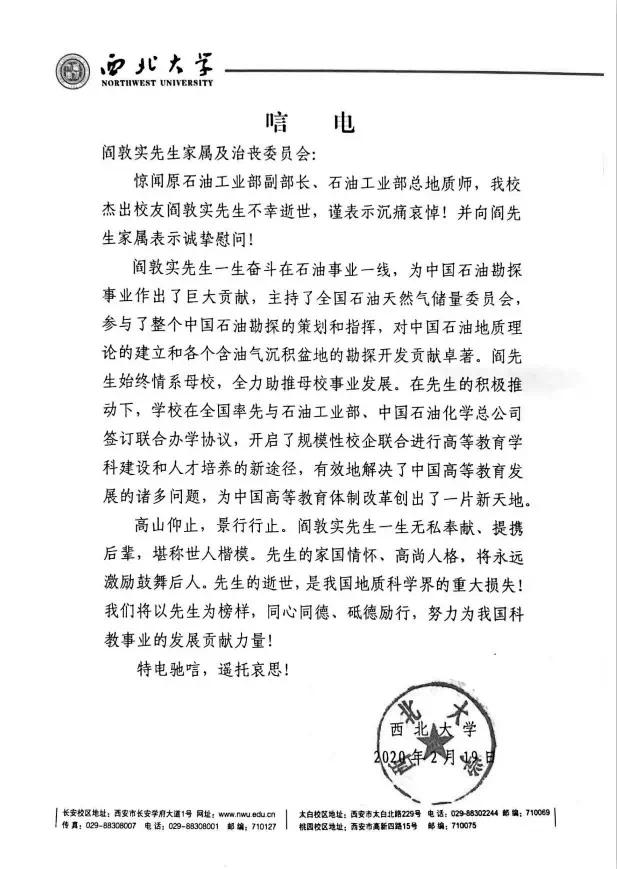 原石油工业部副部长、总地质师阎敦实在京病逝 享年87岁图片
