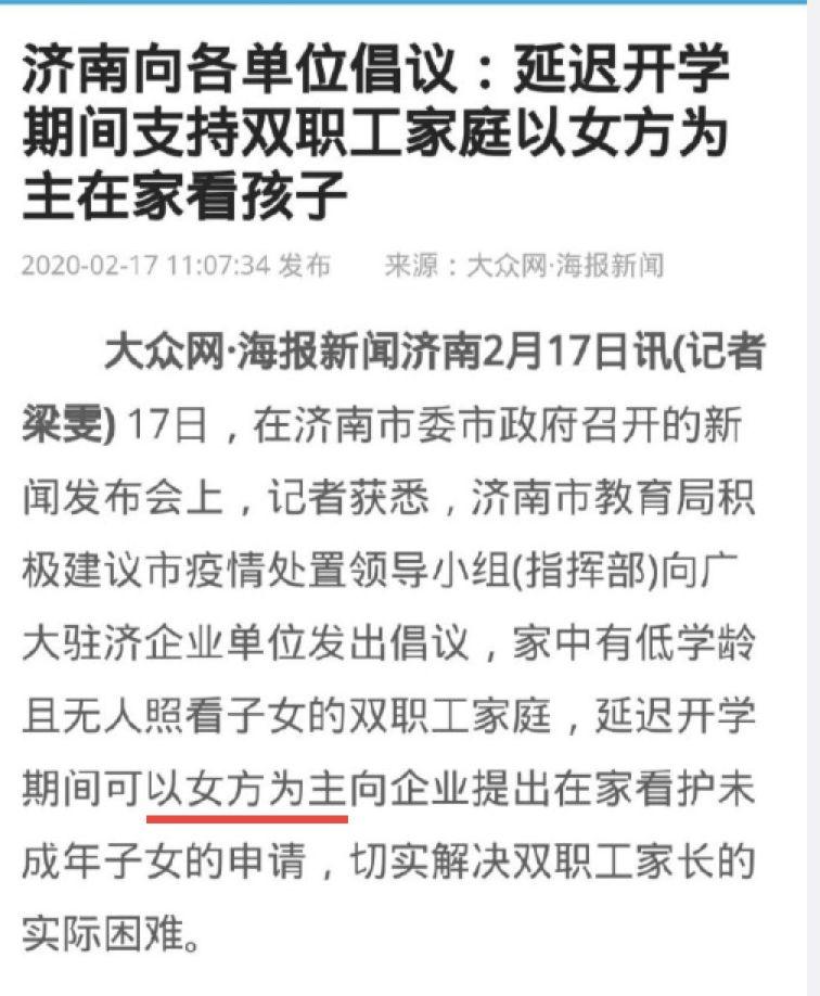 济南延期开学新政策里的5个字 引发网上巨大争议图片