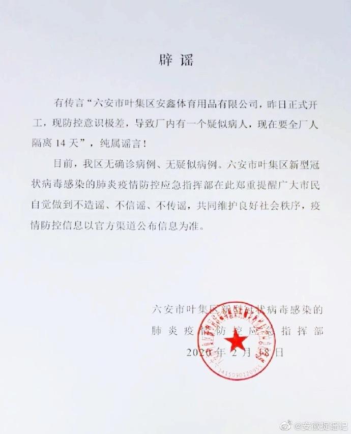 六安某体育用品公司现疑似病例 全厂隔离14天?假的!