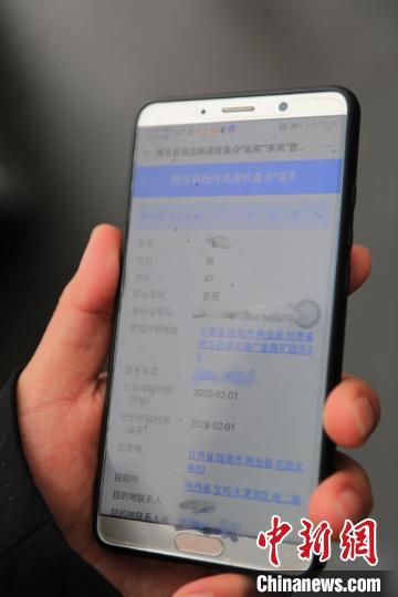 甘肅隴南深山戰疫亦不輕敵:掃碼登記網格管理