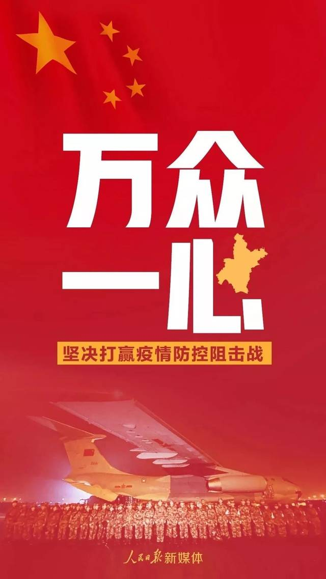 """江苏省书法家协会""""万众一心 抗击疫情""""主题书法作品选刊(一)"""