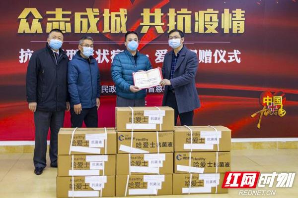 点滴汇大爱 长沙隆华国际大酒店向一线社区工作者捐赠防疫用品
