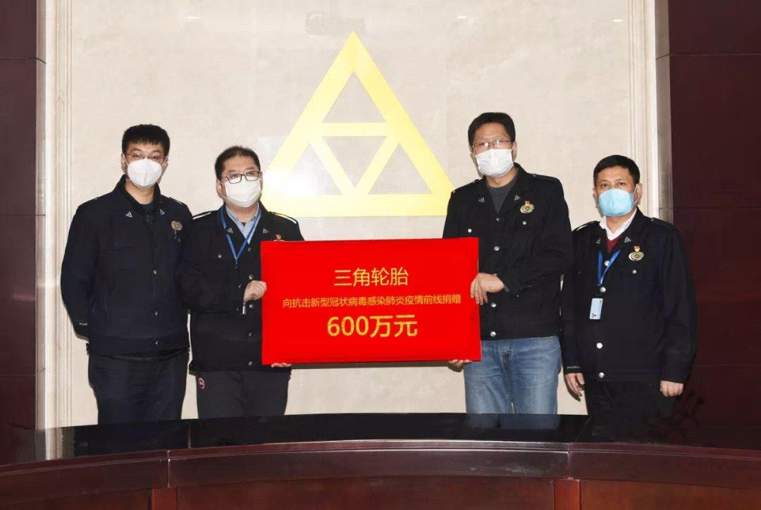 三角轮胎捐资600万元助力抗击疫情