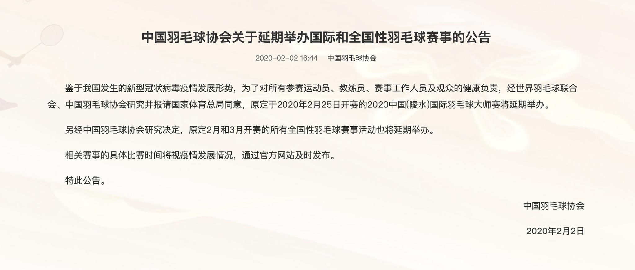 中国羽协:2月3月所有全国性羽毛球赛事活动延期图片