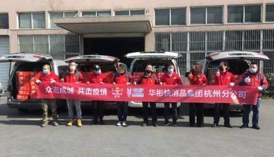华彬快消品杭州分公司捐赠首批400箱物资助力防控疫情