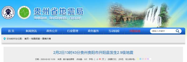 突发:贵州省开阳县发生2.9级地震
