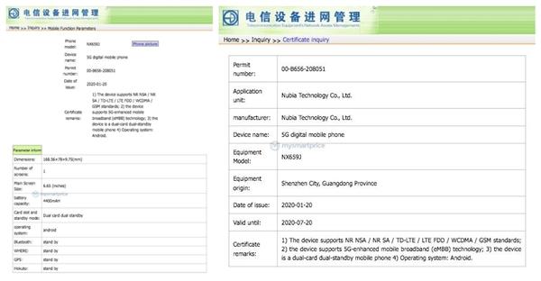 努比亚红魔5G游戏手机入网:6.65寸屏、厚9.75mm
