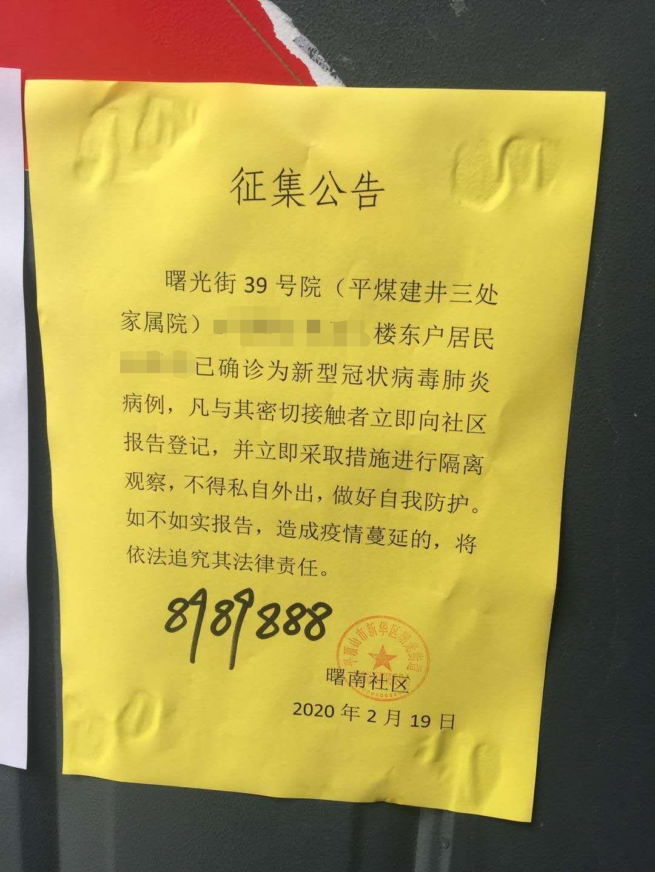 河南一社区将疑似病例公示为确诊病例 社区书记被停职图片