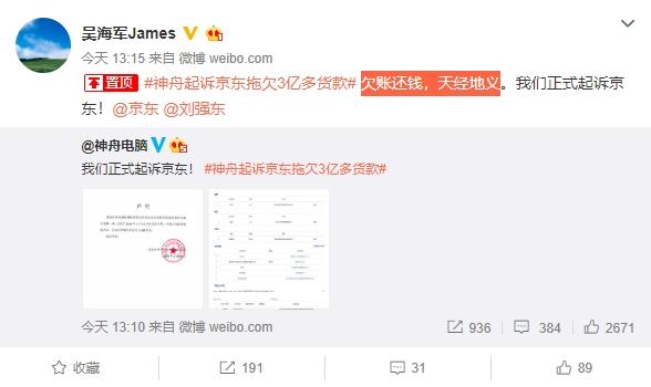 神舟电脑起诉京东拖欠3亿多货款 吴海军:欠账还钱 天经地义