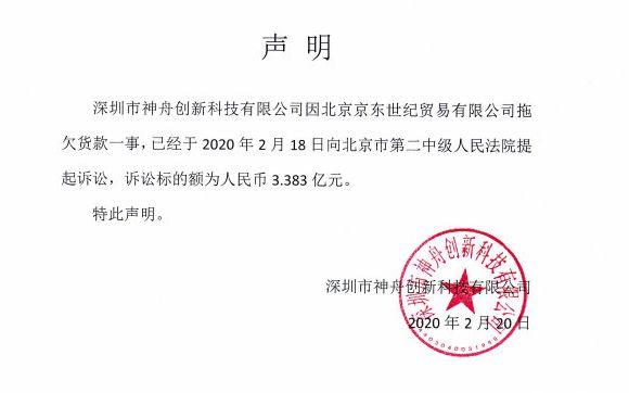 神舟电脑起诉京东 京东反驳称神舟违反购销协议图片