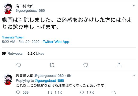 岩田教授推特发文称已删除视频。