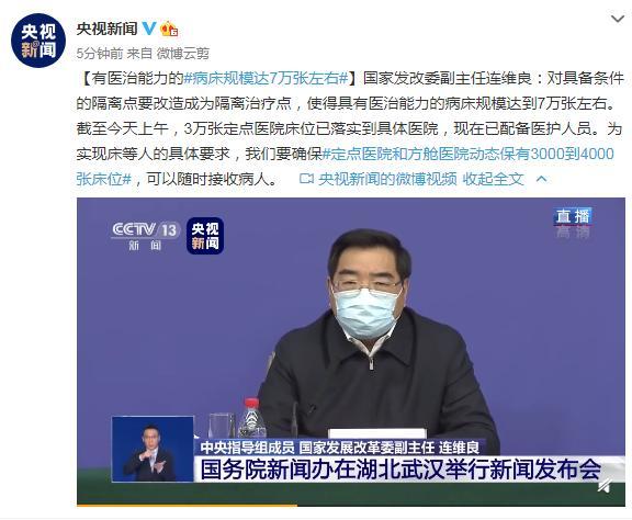 国家发改委副主任连维良:有医治能力的病床规模达7万张左右