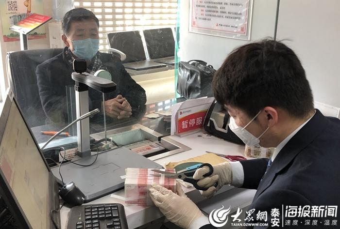 岱岳农商银行:百万新钞保菜篮 优质服务战疫情