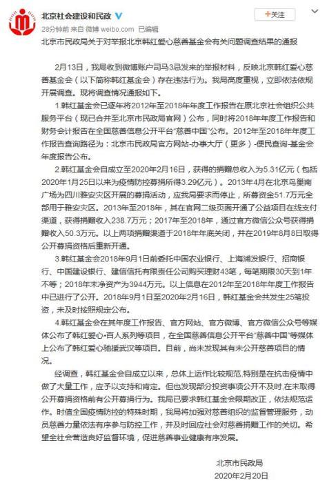 韩红基金会被举报违法?北京民政局:总体运作较规范图片