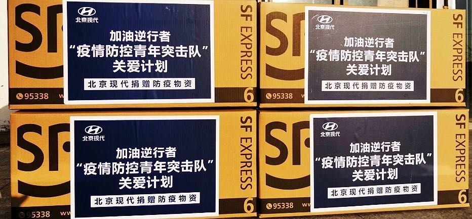 """北京现代再捐100万元支持""""疫情防控青年突击队""""工作图片"""