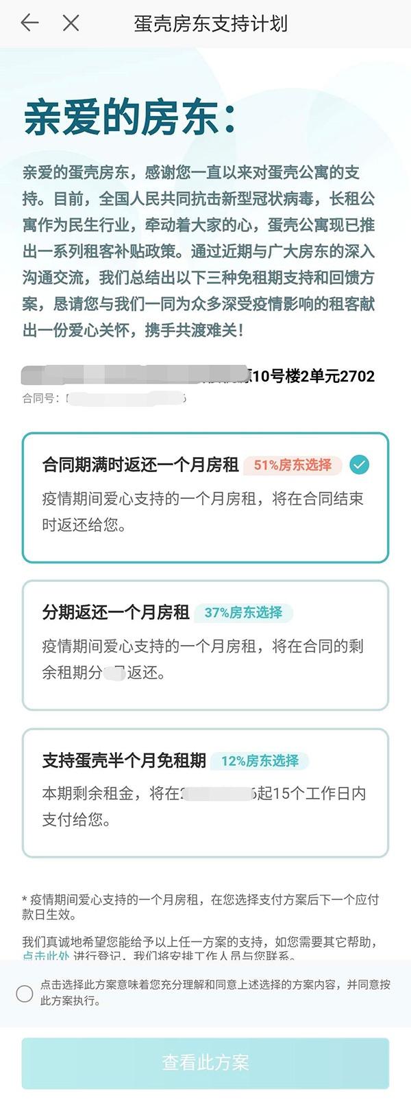 深圳政府两次介入后 蛋壳公寓宣布将分期返还房东免租期房租图片